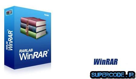 دانلود برترین نرم افزار فشرده سازی دنیا WinRAR 5.10 Beta 4 DC