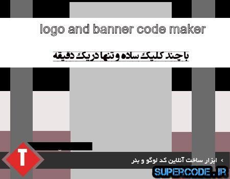 ابزار ساخت کد بنر و لوگو