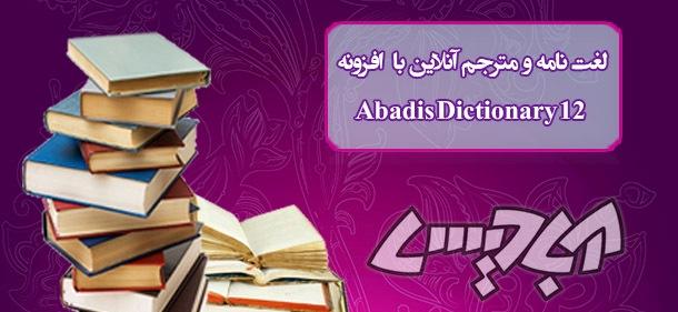 لغت نامه و مترجم آنلاین با افزونه Abadis Dictionary 12