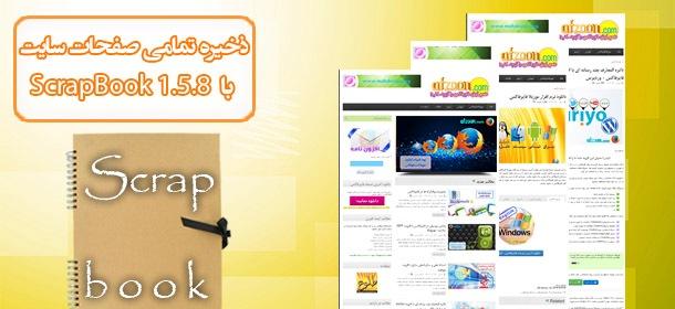 ذخیره تمامی صفحات سایت با افزونه قدرتمند ScrapBook 1.5.8
