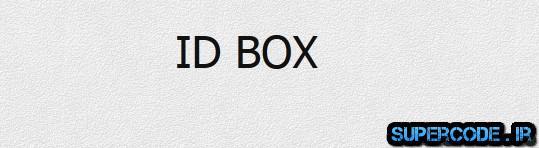 قالب ID - BOX برای رزبلاگ