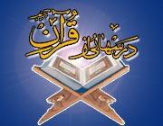 پاسخ سوالات مسابقه درس های از قرآن