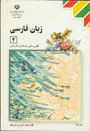 جزوه سوالات پرتکرار امتحانی زبان فارسی۲ با جواب