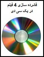 کتاب فشرده سازی 4 فیلم در یک سی دی
