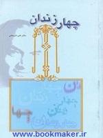 دانلود کتاب چهار زندان انسان