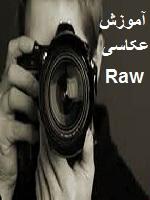 آموزش عکاسی فوق پیشرفته Raw جلد سوم