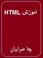 دانلود کتاب آموزش HTML