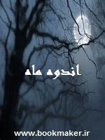 دانلود رمان اندوه ماه