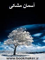 دانلود رمان آسمان مشکی
