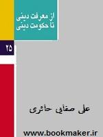 دانلود کتاب از معرفت دینی تا حکومت دینی