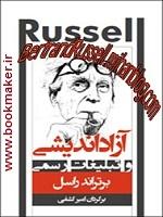 دانلود کتاب آزاد اندیشی و تبلیغات رسمی