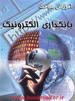 دانلود کتاب آموزش مباحث بانکداری الکترونیک