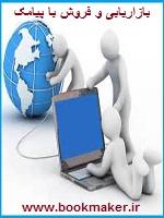 دانلود کتاب تکنیک های بازاریابی و فروش با پیامک