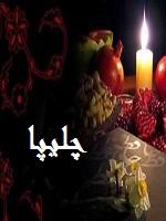 دانلود ماهنامه چلیپا نسخه دی ماه 92