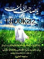 دانلود ماهنامه ایبوک 212 نسخه آذر 92