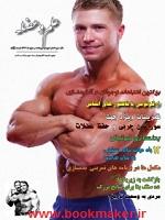 دانلود مجله علم و عضله شماره 19