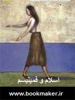 دانلود کتاب اسلام و فمینیسم