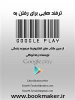 دانلود کتاب ترفند های ورود به گوگل پلی