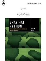 دانلود کتاب پایتون برای کلاه خاکستری ها