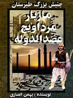 دانلود کتاب جنبش بزرگ طبرستان