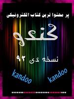 دانلود ماهنامه کندو نسخه دی ماه 1392