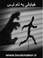 دانلود رمان خیابانی به نام ترس (مخصوص موبایل)