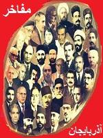 دانلود کتاب مفاخر آذربایجان