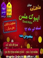 دانلود ماهنامه ملس ایبوک نسخه تیر ماه 92