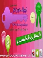 دانلود ماهنامه من وتو نسخه مرداد ماه 92