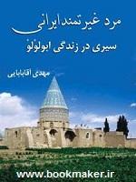 دانلود کتاب مرد غیرتمند ایرانی