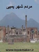 دانلود کتاب چگونه مردم شهر پمپی مجسمه شدند؟