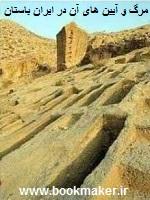 دانلود کتاب مرگ و آیین های آن در ایران باستان