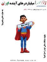 دانلود مجله میلیاردرهای آینده ایران شماره 25