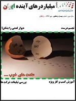 دانلود مجله میلیاردرهای آینده ایران شماره 27