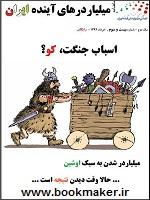 دانلود مجله میلیاردرهای آینده ایران شماره 23
