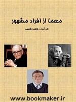 دانلود کتاب معما از افراد مشهور
