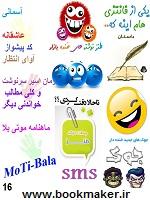 دانلود ماهنامه موتی بلا نسخه خرداد 92