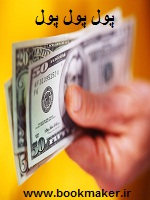 دانلود کتاب پول پول پول