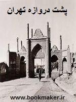دانلود کتاب پشت دروازه تهران