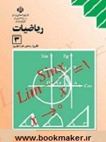 دانلود کتاب حل المسائل ریاضی سال سوم تجربی