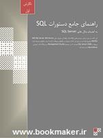 دانلود کتاب راهنمای جامع دستورات SQL