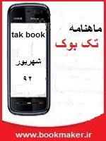 دانلود ماهنامه تک بوک نسخه شهریور 92