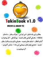 دانلود ماهنامه تکین بوک مهر 92