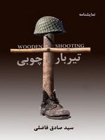 دانلود نمایشنامه تیربار چوبی