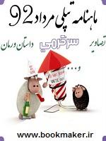 دانلود ماهنامه تپلی نسخه مرداد 92