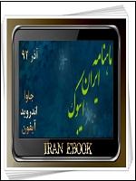 دانلود ماهنامه ایران ایبوک آذر 92