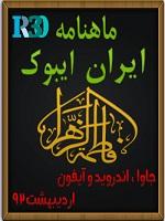 دانلود ماهنامه ایران ایبوک اردیبهشت ۹۲