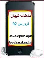 دانلود ماهنامه کیهان نسخه فروردین۹۲
