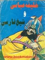 دانلود کتاب خلیفه عباسی و شیخ فارسی