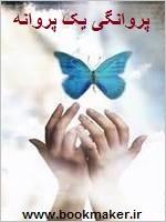 دانلود رمان پروانگی یک پروانه (مخصوص موبایل)